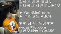 카지노게임   ♂️ 블랙잭게임 【 공식인증 | GoldMs9.com | 가입코드 ABC4  】 ✅안전보장메이저 ,✅검증인증완료 ■ 가입*총판문의 GAA56 ■먹튀절대없음 ㎚ 박지성 ㎚ 바카라카지노 안전한 곳 ㎚ 게이트웨이 호텔   ♂️ 카지노게임