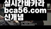 『로얄계열』【 bca56.com】 ⋟【라이브】PC바카라 - ( ↔【 bca56.com 】↔) -먹튀검색기 슈퍼카지노 마이다스 카지노사이트 모바일바카라 카지노추천 온라인카지노사이트 『로얄계열』【 bca56.com】 ⋟【라이브】