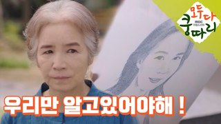 [Everybody say kungdari] EP27 We need to keep it to ourselves ,모두 다 쿵따리 20190821