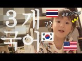 Testing whether two year-old Taejun is trilingual or not.