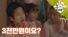 [Everybody say kungdari] EP28 seduce with money ,모두 다 쿵따리 20190822