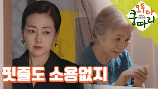 [Everybody say kungdari] EP28 Feel relief ,모두 다 쿵따리 20190822