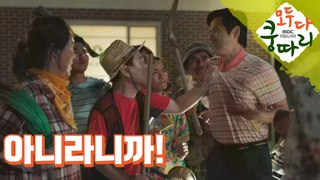 [Everybody say kungdari] EP28 be caught trying to run away at night ,모두 다 쿵따리 20190822