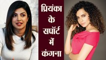 Kangana Ranaut comes out in support of Priyanka Chopra; Check Out Here | FilmiBeat