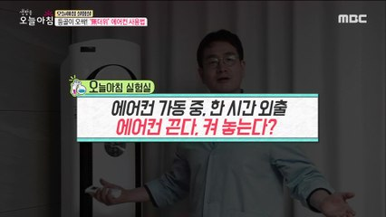 [LIVING] How to Use Air Conditioning,생방송 오늘 아침 20190809