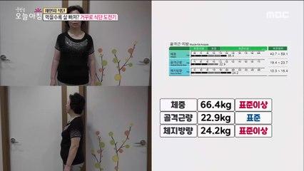 [LIVING] Dieting Challenge,생방송 오늘 아침 20190813