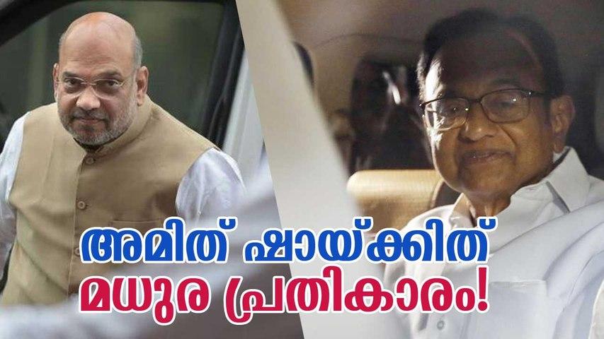 അമിത് ഷായ്ക്കിത് മധുര പ്രതികാരം! Amit Shah vs P Chidambaram; Story Unveiled