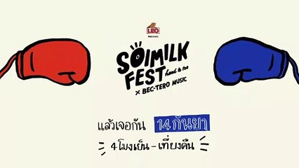 LEO Presents Soimilk Fest Head To Toe x BEC-Tero Music Promo
