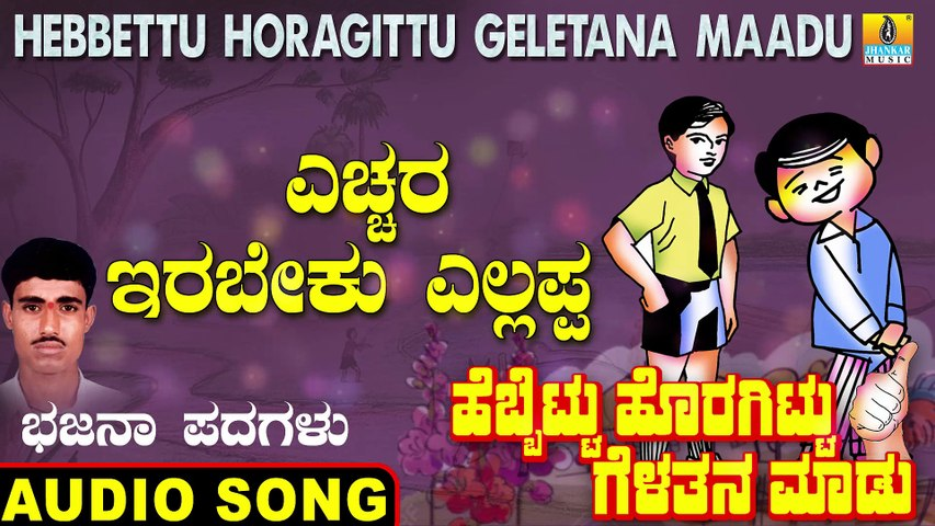 Yechara Irabeku Yellappa - ಎಚ್ಚರ ಇರಬೇಕು-Hebbettu Horagittu Celetana Maadu | Veeresh Vasthrada | Bhajana Padagalu |Jhankar Music