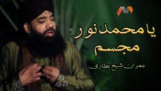 Ya Muhammad Noor E Mujassam - Imran Sheikh Attari New Naat - New Naat, Humd 1440/2019