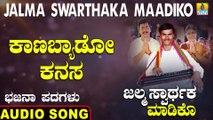 Kanabyado Kanasa -ಕಾಣಬ್ಯಾಡೋ ಕನಸ | Jalma Swarthaka Maadiko | Uttara Karnatka Bhajana Padagalu | Jhankar Music