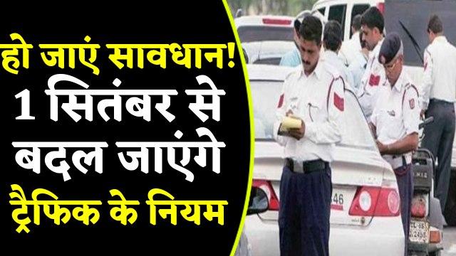 Traffice rules तोड़ने पर 1 September से कटेगा 10 हजार रुपये तक का Challan | वनइंडिया हिंदी