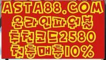 【라이브스코어】【파워볼놀이터】불법파워볼⊣✅【 ASTA88.COM  추천코드 2580  】✅⊢모바일파워볼【파워볼놀이터】【라이브스코어】
