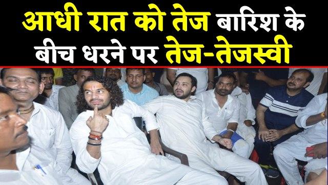 Tejashwi Yadav, Tej Pratap Yadav का Patna Milk Market हटाने के खिलाफ आधी रात को धरना ।वनइंडिया हिंदी