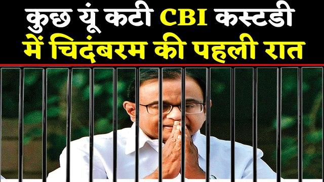 P Chidambaram ने कभी किया CBI Headquarters का Inauguration, अब वहीं बिताई रात । वनइंडिया हिंदी