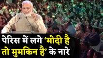 PM Modi के Speech के दौरान Paris में लगे मोदी है तो मुमकिन है के नारे,देखें Video | वनइंडिया हिंदी