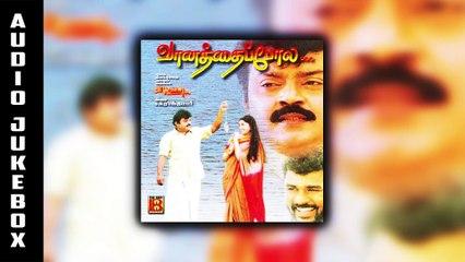 Vaanathaippola ¦ Audio Jukebox ¦ S. A. Rajkumar