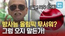 [엠빅뉴스] 불안한 '방사능 올림픽'..일본인들의 생각은 어떨까요??