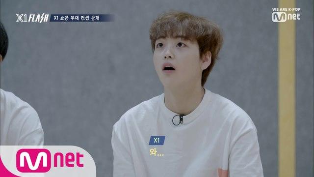 [1회] ※멤버 의견 적극 반영※ X1 데뷔 쇼콘 무대 컨셉 공개!