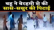 Rajasthan के Alwar में  Bahu ने बेरहमी से की Saas - Sasur की पिटाई, Watch Video   वनइंडिया हिंदी