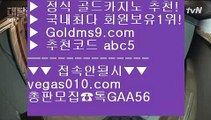 외국인카지노 ザ 놀이터추천 【 공식인증   GoldMs9.com   가입코드 ABC5  】 ✅안전보장메이저 ,✅검증인증완료 ■ 가입*총판문의 GAA56 ■생중계라이브카지노 ㉨ 룰렛노하우 ㉨ 24시간 빠른 출금  ㉨ 더블덱블랙잭적은검색량 ザ 외국인카지노