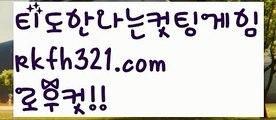 {{사설포커}}【로우컷팅 】【rkfh321.com 】클로버게임【rkfh321.com 】클로버게임pc홀덤pc바둑이pc포커풀팟홀덤홀덤족보온라인홀덤홀덤사이트홀덤강좌풀팟홀덤아이폰풀팟홀덤토너먼트홀덤스쿨강남홀덤홀덤바홀덤바후기오프홀덤바서울홀덤홀덤바알바인천홀덤바홀덤바딜러압구정홀덤부평홀덤인천계양홀덤대구오프홀덤강남텍사스홀덤분당홀덤바둑이포커pc방온라인바둑이온라인포커도박pc방불법pc방사행성pc방성인pc로우바둑이pc게임성인바둑이한게임포커한게임바둑이한게임홀덤텍사스홀덤바닐라p