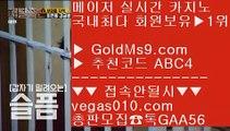 카지노영상공급   ☣ 라이브마이다스카지노 【 공식인증   GoldMs9.com   가입코드 ABC4  】 ✅안전보장메이저 ,✅검증인증완료 ■ 가입*총판문의 GAA56 ■카지노롤링업자 ㅰ 센트럴 마닐라 ㅰ 바카라그림패턴 ㅰ 호텔 H20   ☣ 카지노영상공급