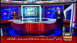 News @ 9  | ARYNews | 22 August 2019