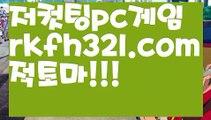 【클로버게임】【로우컷팅 】【rkfh321.com 】바둑이사이트【rkfh321.com 】바둑이사이트pc홀덤pc바둑이pc포커풀팟홀덤홀덤족보온라인홀덤홀덤사이트홀덤강좌풀팟홀덤아이폰풀팟홀덤토너먼트홀덤스쿨강남홀덤홀덤바홀덤바후기오프홀덤바서울홀덤홀덤바알바인천홀덤바홀덤바딜러압구정홀덤부평홀덤인천계양홀덤대구오프홀덤강남텍사스홀덤분당홀덤바둑이포커pc방온라인바둑이온라인포커도박pc방불법pc방사행성pc방성인pc로우바둑이pc게임성인바둑이한게임포커한게임바둑이한게임홀덤텍사스홀덤바
