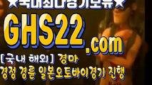 일본경마사이트 ♠ (GHS 22. 시오엠) ω 한국경마사이트주소