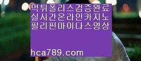 【프리미엄바카라】㏘【bbingdda.com】♡pb-1212.com♡카지노사이트♡실시간사이트♡골드바카라♡실시간영상♡프리미엄바카라♡베스트바카라♡㏘【프리미엄바카라】