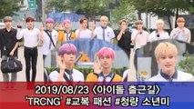 '아이돌 출근길' TRCNG #교복패션 #청량소년미 #Musicbank