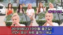 '아이돌 출근길' ITZY 유나, 하트 꿀꺽 애교 #Musicbank
