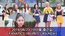 '아이돌 출근길' 파나틱스(FANATICS) #SUNDAY #Musicbank