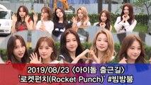 '아이돌 출근길' 로켓펀치(Rocket Punch) 귀염 뽀작 출근길 #Musicbank