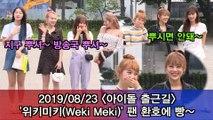 '아이돌 출근길' 위키미키(Weki Meki), 팬 환호에 빵~ 뿌시면 안돼 #Musicbank