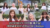 '아이돌 출근길' 에버글로우(EVERGLOW) #Adios #Musicbank