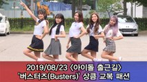 '아이돌 출근길' 버스터즈(Busters), 상큼 교복 패션 #Musicbank