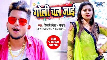 आ गया Vicky Mishra, Keshav का नया सबसे हिट विडियो सांग 2019 - Goli Chal Jai - Bhojpuri Hit Song