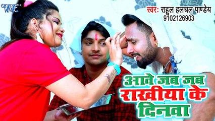 Rahul Hulchal Pandey का सबसे बड़ा हिट रक्षाबंधन गीत 2019 - Aawe Jab Jab Rakhiya Ke Dinwa