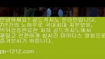 【베스트바카라】º〔baca21.com〕♥마이다스카지노♡리얼감동사이트♡골드카지노♥♡카카오:bbingdda8♥♡라이브뱃♥국탑사이트♥철통보안♡정식마이다스♡º【베스트바카라】