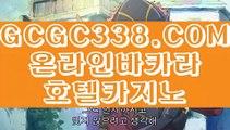 【 마이다스카지노사이트 정품 】↱인터넷카지노무료여행↲ 【 GCGC338.COM 】먹튀카지노게임 실재바카라↱인터넷카지노무료여행↲【 마이다스카지노사이트 정품 】