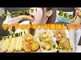 【韓国】チキンが人気のmom's touchはサイドメニューも美味しい⁉︎