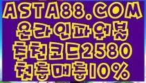【파워볼노하우】【온라인파워볼사이트】파워볼규칙✅【  ASTA88.COM  추천코드 2580  】✅파워볼규칙【온라인파워볼사이트】【파워볼노하우】