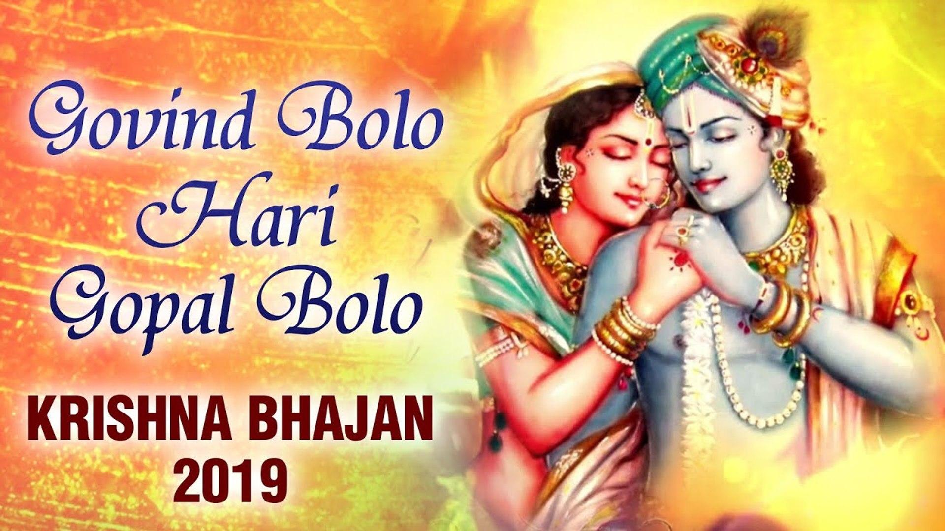 Govind Bolo Hari Gopal Bolo | Popular krishna Bhajan 2019 | गोविंद बोलो हरि गोपाल बोलो