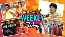 मालिकांचा Weekly Wrap | Top 10 Marathi Serials | Mazhya Navryachi Bayko, Swarajyajanani Jijamata