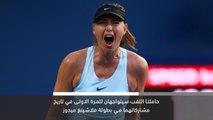 خبر عاجل: تنس: سيرينا ويليامس تواجه شارابوفا في بطولة اميركا المفتوحة