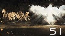 【超清】《九州飘渺录》第51集 刘昊然/宋祖儿/陈若轩/张志坚/李光洁/许晴/江疏影/王鸥