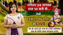 जन्माष्टमी पर ठाकुर जी के साक्षात् दर्शन | Krishna Janmashtami ISKCON Temple LIVE Promo | Boldsky