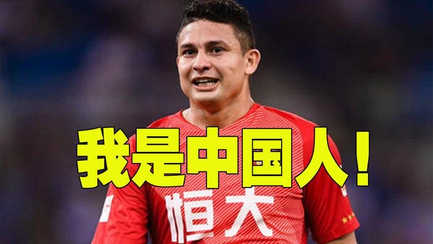 恒大:埃克森正式加入中国国籍,球迷:国足不再锋无力?
